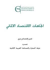 Wirtschaftshandbücher